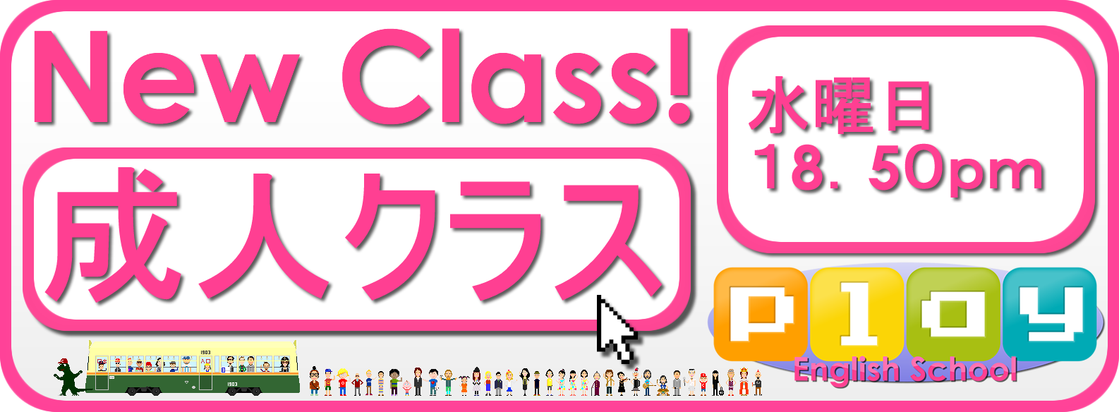 new_class_header_adult_wed1900