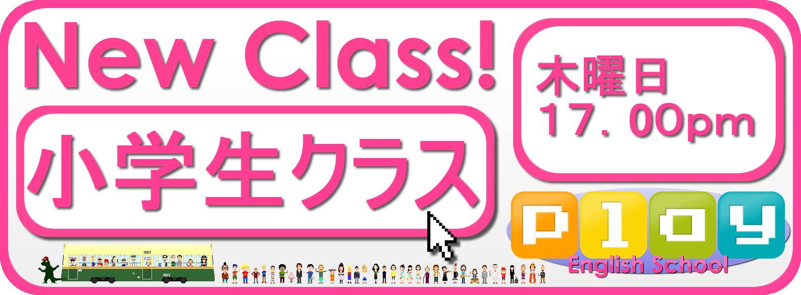 new_class_header_kids