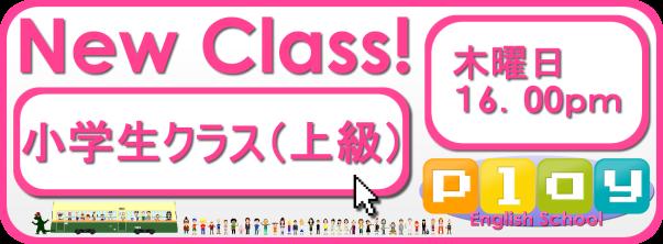 new_class_header_kids.png